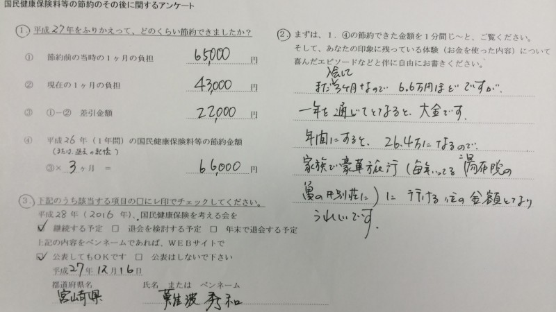宮崎県:難波秀和様